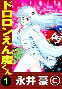 ドロロンえん魔くん (1) 電子書籍版