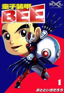 童子装甲BEE  1巻