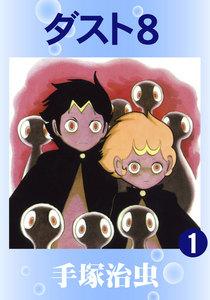 ダスト8 (1) 電子書籍版