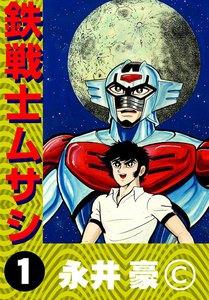 鉄戦士ムサシ (1) 電子書籍版