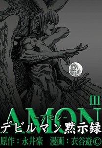 AMONデビルマン黙示録 3巻