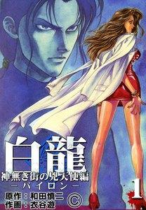 白龍パイロン (1) 神無き街の兇天使編 電子書籍版