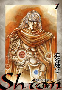 Shion (1) 電子書籍版