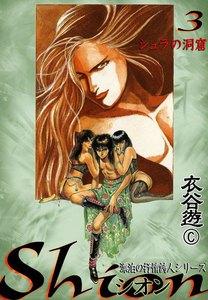 Shion (3) シュラの洞窟 電子書籍版