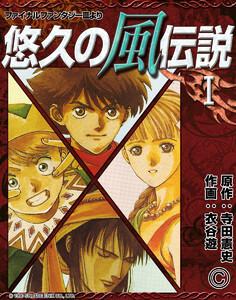悠久の風伝説 『ファイナルファンタジーⅢ』より (1) 電子書籍版