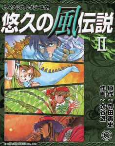 悠久の風伝説 『ファイナルファンタジーⅢ』より  2巻