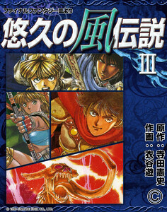 悠久の風伝説 『ファイナルファンタジーⅢ』より  3巻