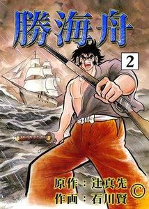 勝海舟 (2) 電子書籍版