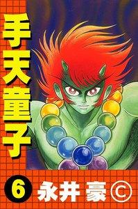 手天童子 (6) 電子書籍版