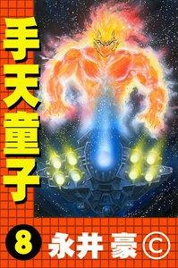 手天童子 (8) 電子書籍版