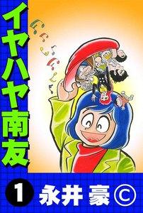 表紙『イヤハヤ南友』 - 漫画