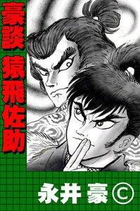 表紙『サムライワールド③ 豪談 猿飛佐助』 - 漫画