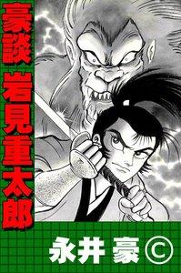 表紙『サムライワールド⑦ 豪談 岩見重太郎』 - 漫画