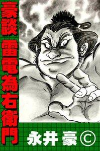表紙『サムライワールド⑧ 豪談 雷電為右衛門』 - 漫画