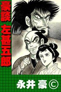 表紙『サムライワールド⑨ 豪談 左甚五郎』 - 漫画