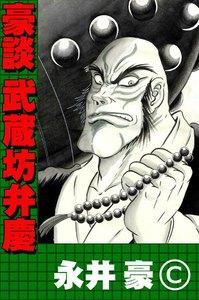 表紙『サムライワールド⑩ 豪談 武蔵坊弁慶』 - 漫画