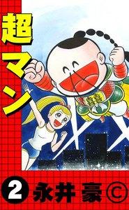 超マン (2) 電子書籍版