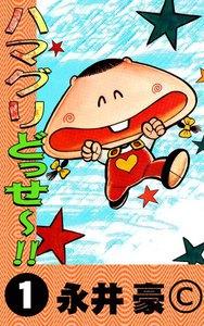 表紙『ハマグリどっせ~!!』 - 漫画