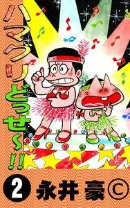 ハマグリどっせ~!! (2) 電子書籍版