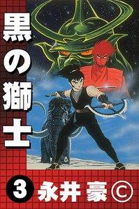 黒の獅士 (3) 電子書籍版