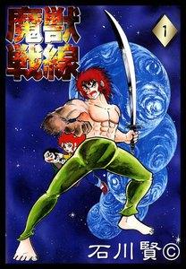 魔獣戦線 (1) 電子書籍版