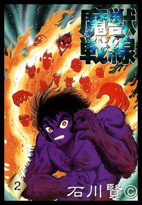 魔獣戦線 (2) 電子書籍版
