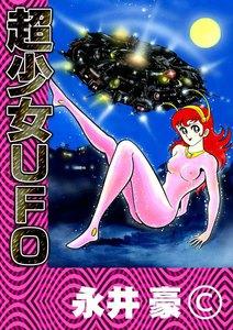 表紙『超少女UFO』 - 漫画