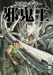 スカルキラー邪鬼王 (1) 電子書籍版