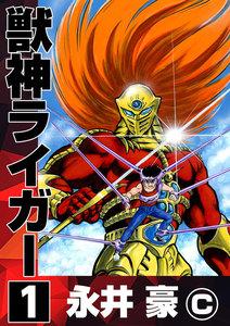 獣神ライガー (1) 電子書籍版