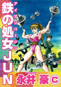 表紙『鉄の処女JUN』 - 漫画