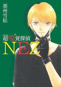 超嗅覚探偵NEZ 電子書籍版