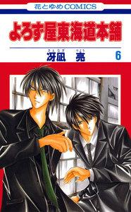 よろず屋東海道本舗 (6) 電子書籍版