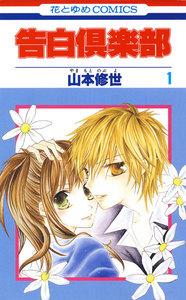 告白倶楽部 (1) 電子書籍版