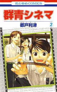 群青シネマ (2) 電子書籍版