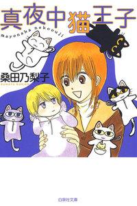 真夜中猫王子 電子書籍版