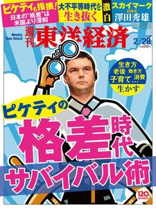 週刊東洋経済 2015年2月28日号