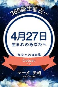 365誕生日占い~4月27日生まれのあなたへ~