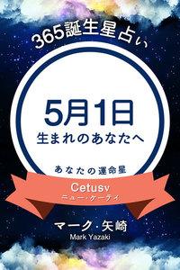 365誕生日占い~5月1日生まれのあなたへ~
