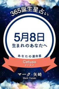 365誕生日占い~5月8日生まれのあなたへ~