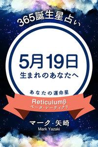365誕生日占い~5月19日生まれのあなたへ~
