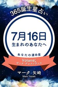 365誕生日占い~7月16日生まれのあなたへ~