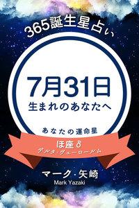 365誕生日占い~7月31日生まれのあなたへ~