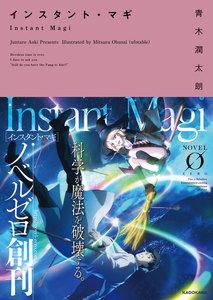 インスタント・マギ 電子書籍版