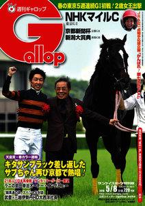 週刊Gallop(ギャロップ) 5月8日号