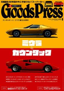 月刊GoodsPress(グッズプレス) 2016年6月号