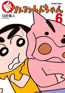 新クレヨンしんちゃん (6~10巻セット) 電子書籍版