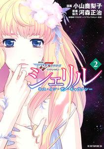 シェリル~キス・イン・ザ・ギャラクシー~ 劇場版マクロスFイツワリノウタヒメ 2巻