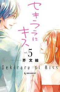 セキララにキス 5巻