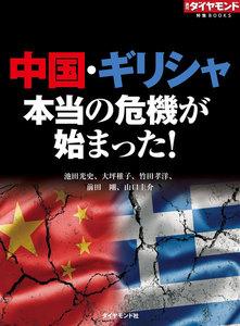 中国・ギリシャ 本当の危機が始まった!