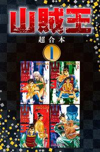 山賊王 超合本版 1巻
